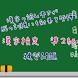 漢字の読み書きが脳の訓練にも効果を発揮! 漢字検定 準2級 by inugawanwan