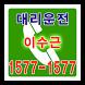 이수근 대리운전 구미지역 1577-1577 by YJJ IT