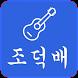 조덕배 7080컬렉션 by lattel24