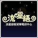 流星語(客戶版)call van 電召客貨車 call車 by 流星語