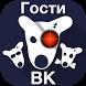 Гости Вашей страницы ВК by Oleg Lavrynenko