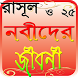 নবিদের কাহিনি ~ নবীদের জীবনী by Android Apps Market