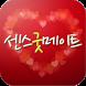 센스굿메이트-채팅,미팅,만남,대행 by 랜덤채팅 인기도 1위 어플리케이션