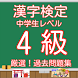 漢検4級、漢字検定4級中学生レベル無料アプリ by donngeshi131