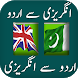 English Urdu Dictionary by Output1