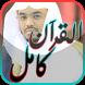 القران الكريم بصوت ياسرالدوسري by AyCr