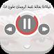 شيلات خالد عبد الرحمان بدون نت by Plintas Audio