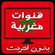 قنوات مغربية بدون انترنت