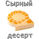 Сырный десерт by receptiandr