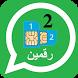 فتح رقمين الواتساب - prank by adarzamine