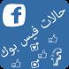 اجدد و احلى حالات فيس بوك by mohammed.alsamak.developer