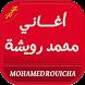 أغاني محمد رويشة بدون نت by appnorila