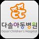 다솔아동병원 by (주)도도컴즈