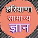 Haryana Gk हरियाणा पुलिस by SHANKARRAOPURA