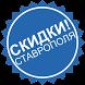 Скидки Ставрополя by Oleg Kiryanov