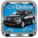 Vehicle Verification (PAK) by 2 Brothers