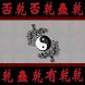 iChing - Oráculo chinês by rotterick