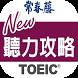 常春藤New TOEIC®聽力攻略-最有效的多益聽力應考祕笈! by Soyong Corp.