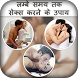 Lmbe Smay Tak Sex Krne Ke Upay by Best Ever Hindi Tips