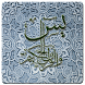 Surah Yaseen (English+Urdu) by AI_APPS_STUDIO