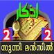 Sunni Manzil-Adkar { Part-2 } by Areekadan Thashrif