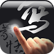 蒙恬輸入法for Sony Tablet P by Penpower Inc.