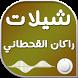 شيلات راكان القحطاني by Ali Studios Dev