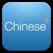 Chinese Study Note by katsu