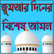 জুমআর দিনের বিশেষ আমল by Winter Bangla Apps