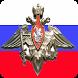 Справочник военнослужащего. by POCCOMAXA