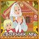 Сборник сказок №6 by Azia Animation
