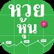 หวยหุ้น - เลขดับหุ้นไทย