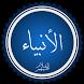 الأنبياء عليهم السلام by ChildApp