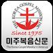 미주복음신문 by igkorea