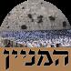המניין, אתר המידע של בתי הכנסת by Menashe Nuriel