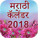 Marathi Calendar 2018 by INDP Games & Apps
