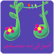 آموزش نت های موسیقی by Hesam Rastgari