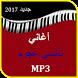 أغاني نانسي عجرم mp3 by dev ng