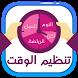 تنظيم الوقت by IslamAppsDev