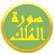 تحفيظ سورة المُلك (مقرر دراسى) by Ayman Khoshouey
