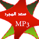 saad lamjarred by BBAPPS