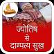 Jyotish Se Dampatya Sukh by Aesthetic Life
