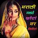 Write Marathi on Photo : Photo Pe Marathi Likhe by Study App Studio