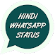 Best Whatsapp Status in Hindi by smartedutech