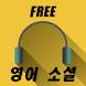 무료영어MP3소설