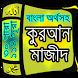 Al-Quran (বাংলা অর্থসহ পবিত্র আল-কুরআন তিলায়াত)