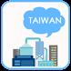 全台灣觀光工廠 - 觀光景點APP by Chiu