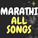 Marathi All Songs