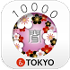 Japanese Word Listening! 10000 by link-next