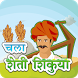 Learn Farming : Marathi Game by Tiger Queen Apps
